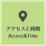 アクセス・駐車場・時間